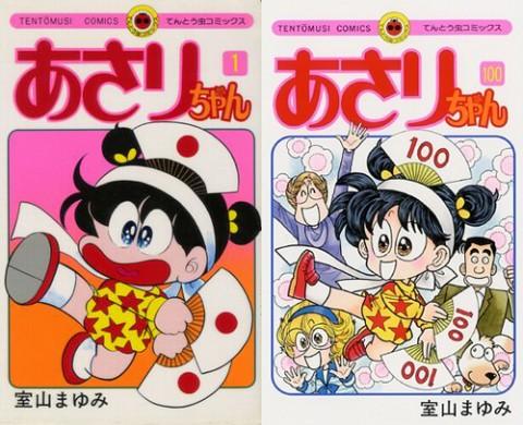 『あさりちゃん』全100巻セットを買い取ってみて気が付いたこと!