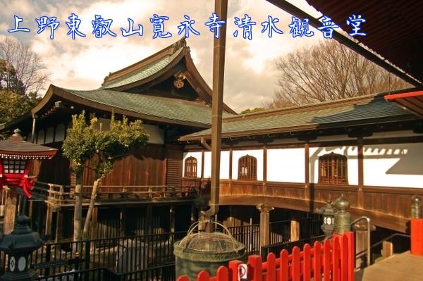 上野恩賜公園内「東叡山寛永寺清水観音堂」の魅力-私の初詣