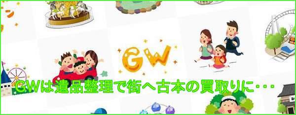 GWは遺品整理で街へ古本の買取りに・・・『エルマーと16ぴきのりゅう』