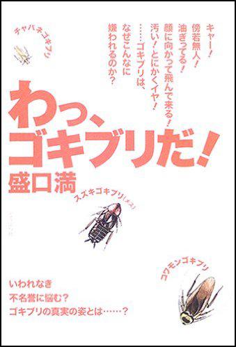 【史上最凶決定戦】 ゴキブリ VS おかん ~母は強し~