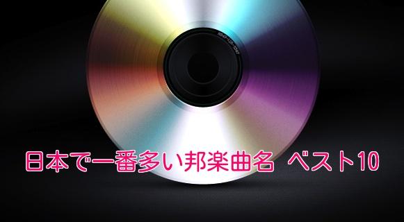 あのタイトルは何位?日本で一番多い邦楽の曲名ベスト10 ...