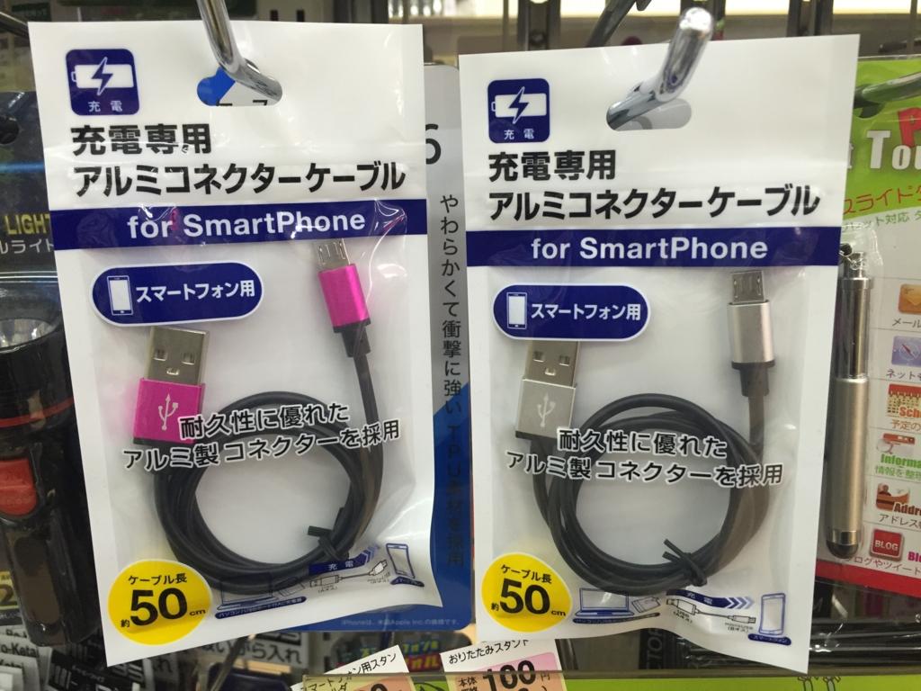 アルミ製のおしゃれなスマートフォン用microUSBケーブル(充電器)