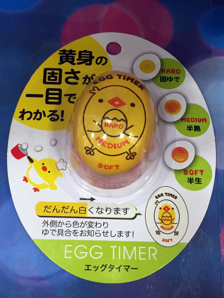 半生・半熟・固ゆでの3段階で黄身の固さを教えてくれるエッグタイマー