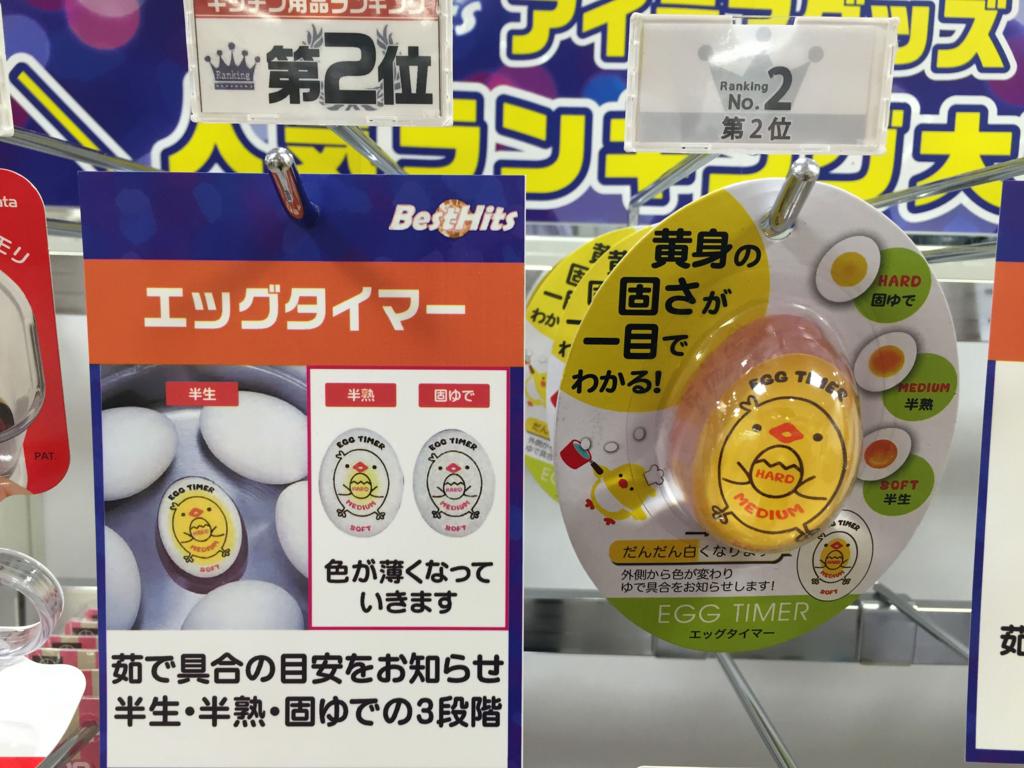 ゆで卵の黄身の固さがひと目でわかるエッグタイマー(Egg timer)