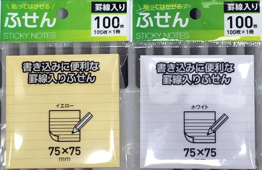 書き込みメモに便利な罫線入り付箋紙(ポストイット)