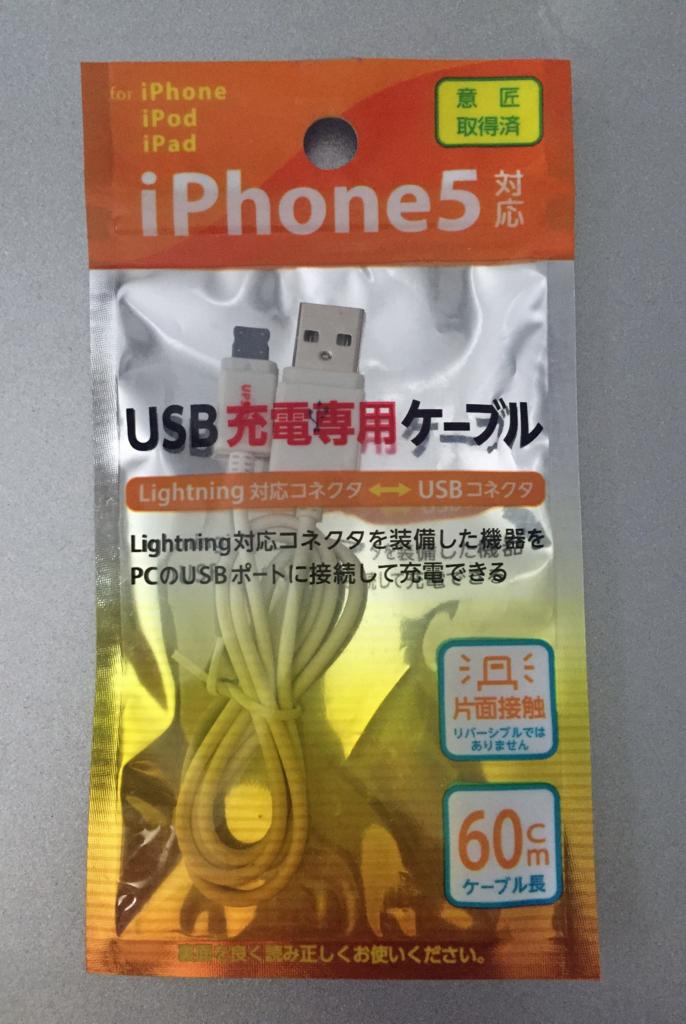 コスパはピカイチ!iPhone充電用ライトニングケーブル(lightningコネクター)