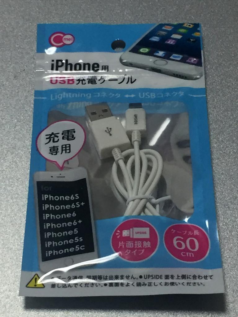 100円ショップのiPhone用ライトニングケーブル
