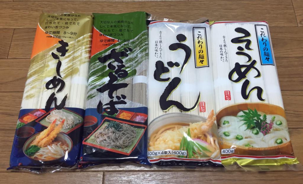 【乾麺は100均が安い】うどん・そば・素麺(そうめん)・冷麦(ひやむぎ)・きしめん・ほうとう・・・