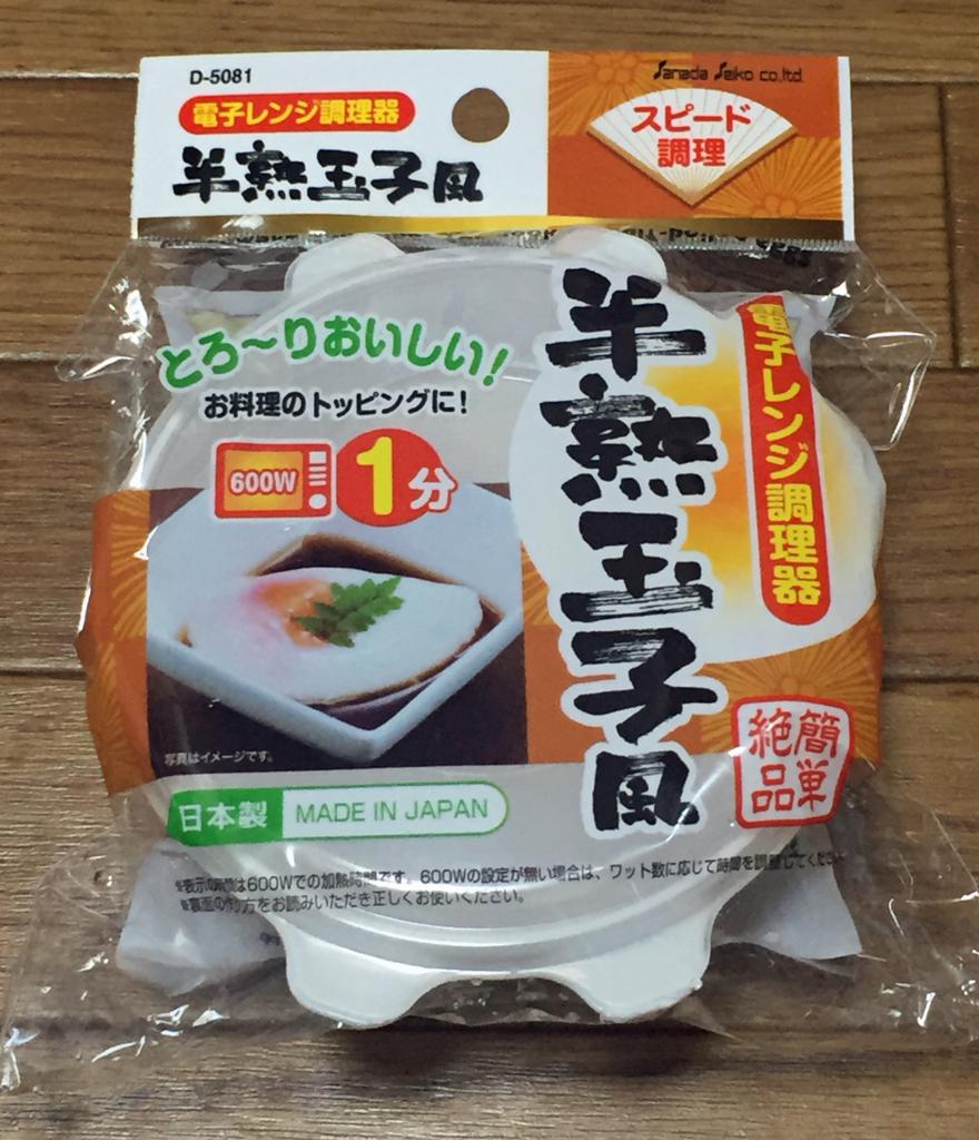 半熟卵が電子レンジて1分!簡単調理器「半熟玉子風」-キャン★ドゥランキング3位(キッチン)