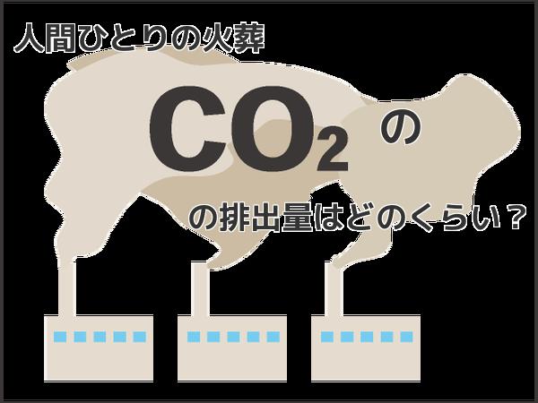 人間ひとりの火葬、CO2(二酸化炭素)の排出量はどのくらい?-葬儀業界と植林の意外な関係