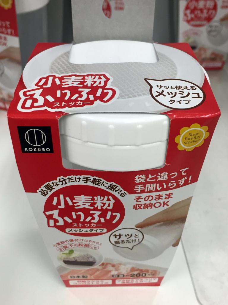 小麦粉の保存容器&そのまま料理にも使える「だまになりにくい小麦粉ふりふりストッカー」