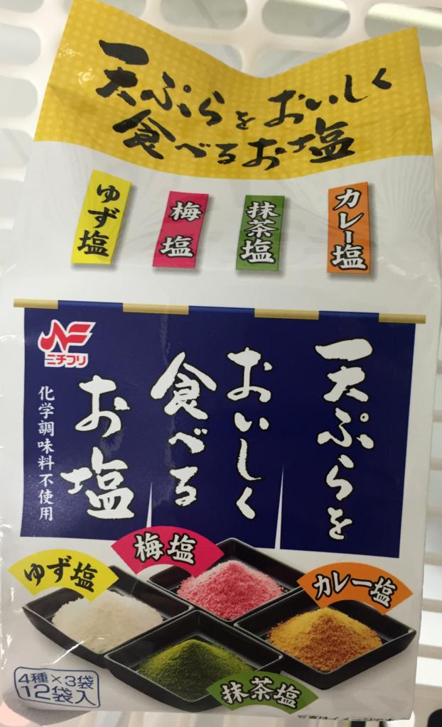 カレー塩・抹茶塩...誰でも気軽に4種類の味が楽しめる天ぷら塩