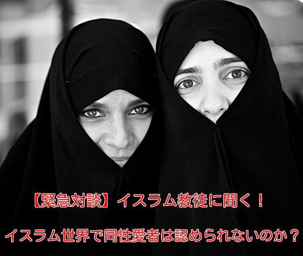 【緊急対談】イスラム教徒に聞く!イスラム世界で同性愛者は認められないのか?