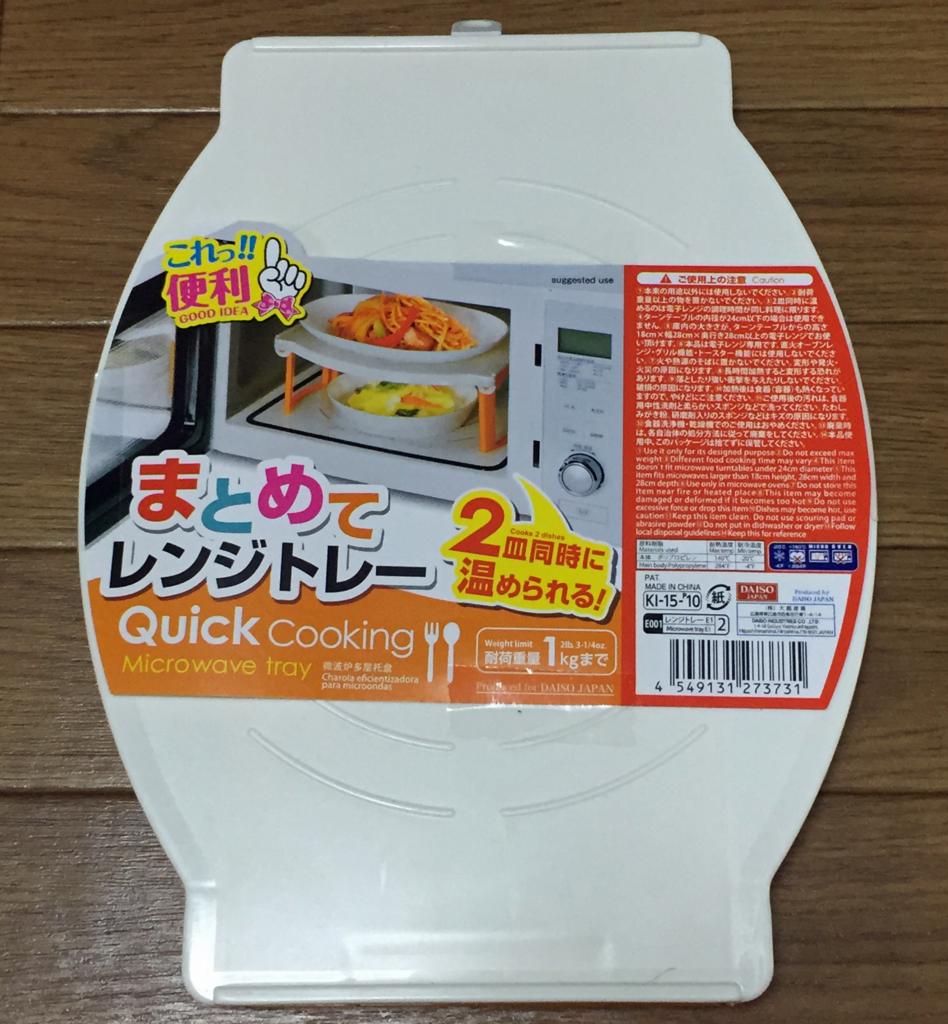電子レンジの効率を2倍にUP!2皿同時に温め可能な耐熱レンジトレー