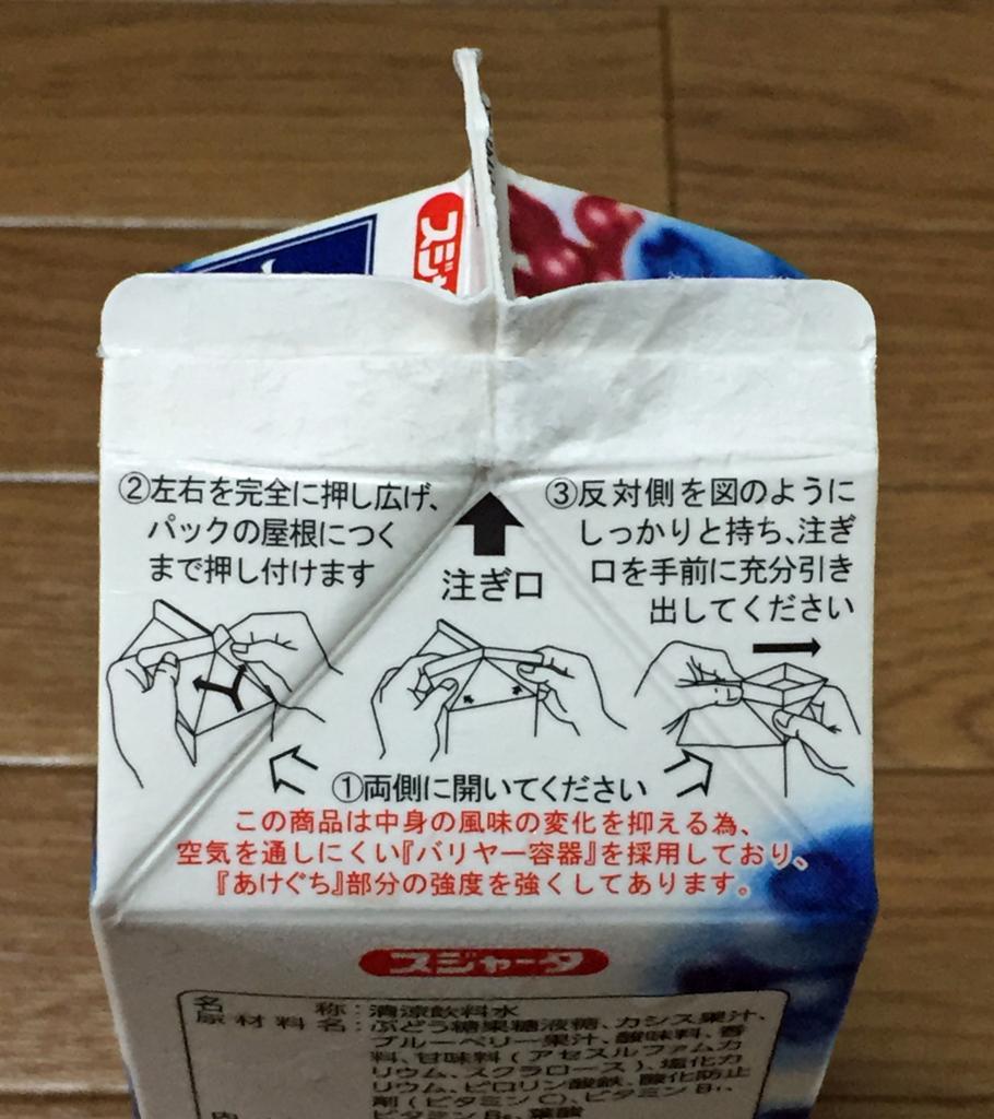 紙パックを綺麗に開ける方法
