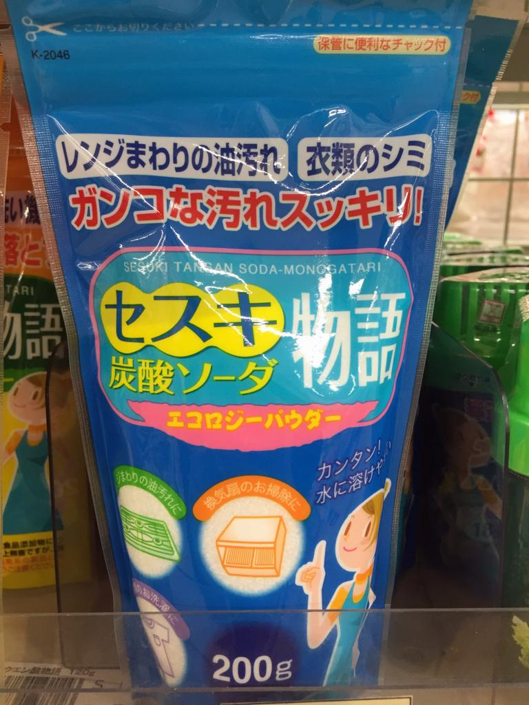 家中の頑固な汚れをすっきり落とす!お掃除用セスキ炭酸ソーダ