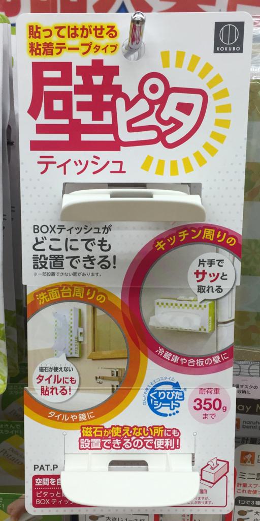 粘着テープでBOXティッシュがどこにでも設置できる「壁ピタ」