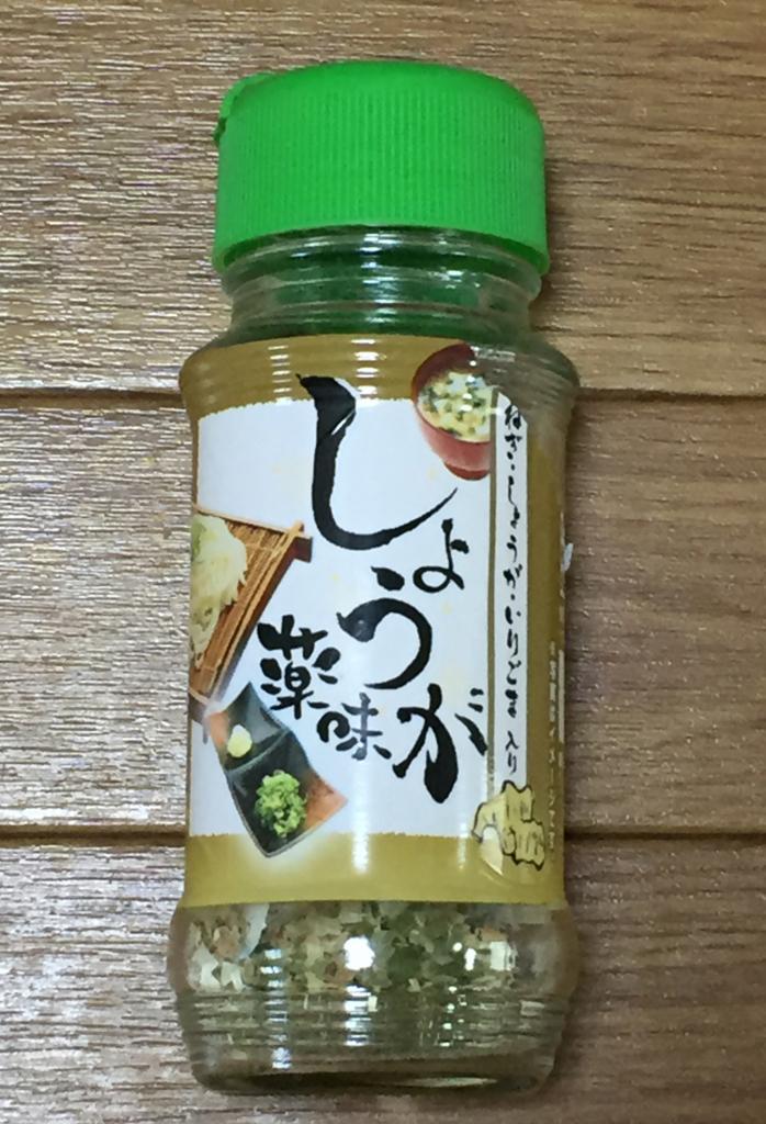 麺類・卵かけご飯・パスタ・・・しょうが入り薬味(生姜・ショウガ)