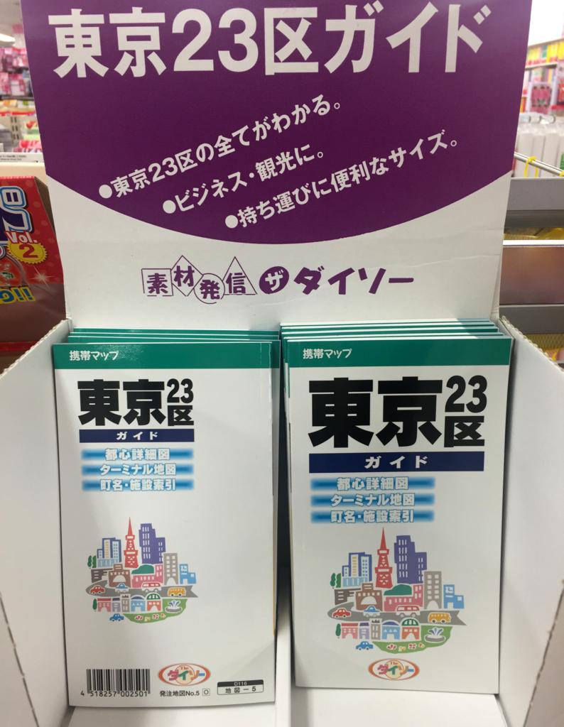 一冊は欲しい!激安でも情報充実の東京23区ガイドマップ(地図)