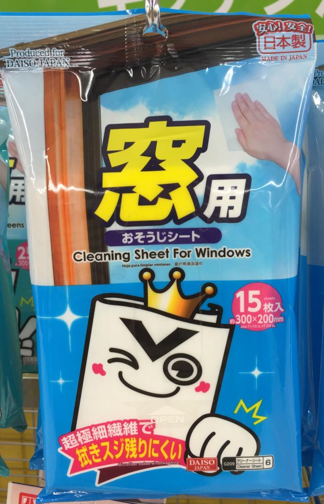 窓ガラスの拭き掃除に最適!繊維カスや拭き跡が残らない窓用おそうじシート