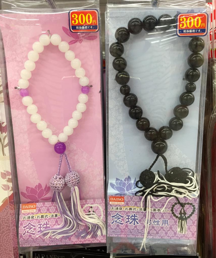 パワーストーン風の素材で作られた数珠