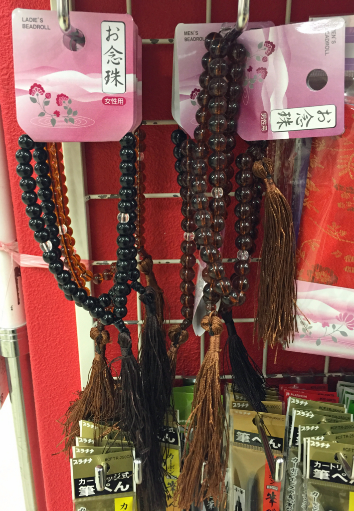 ダイソーで見つけたお葬式(通夜・告別式)の必需品!男性用・女性用お念珠