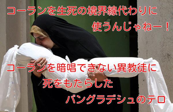 コーランを生死の境界線代わりに使うんじゃねー!-コーランを暗唱できない異教徒に死をもたらしたバングラデシュのテロ