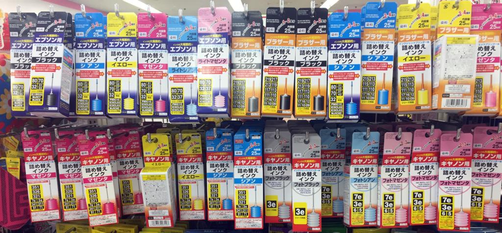 【激安】家庭用プリンター専用詰め替えインク(EPSON・CANON・ブラザー)