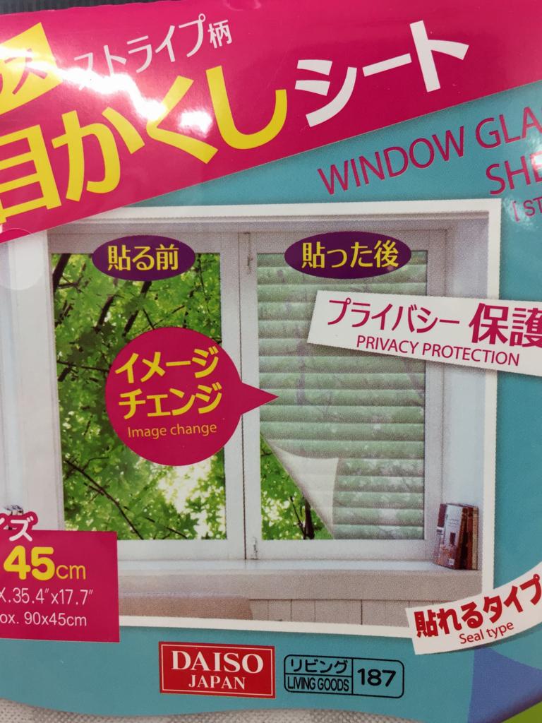 目隠し 窓