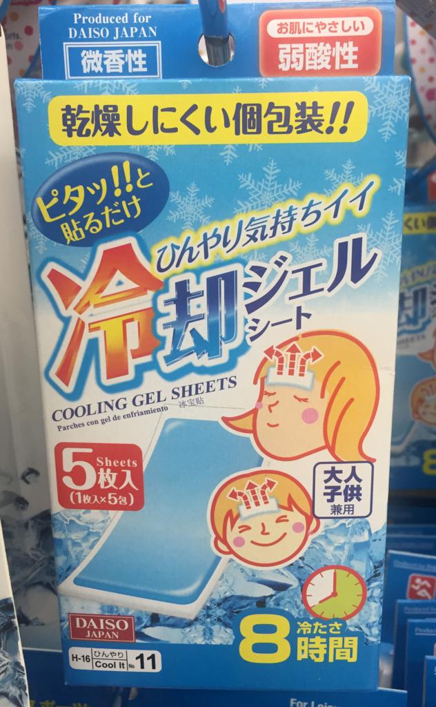 急な発熱や熱中症対策に!ひんやり冷たい冷却ジェルシート