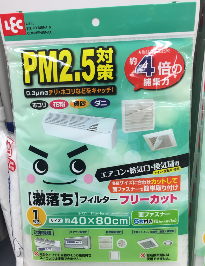 【PM2.5対策】ちり・ほこり・花粉・ダニ・黄砂に!給気口用強力フィルター(エアコン・換気扇)