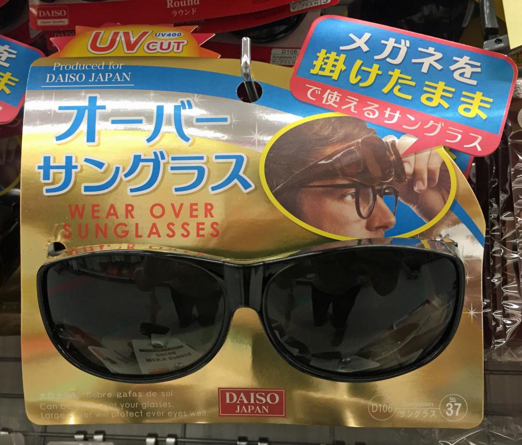 眼鏡の上からかけられるUVカット機能付きオーバーサングラス