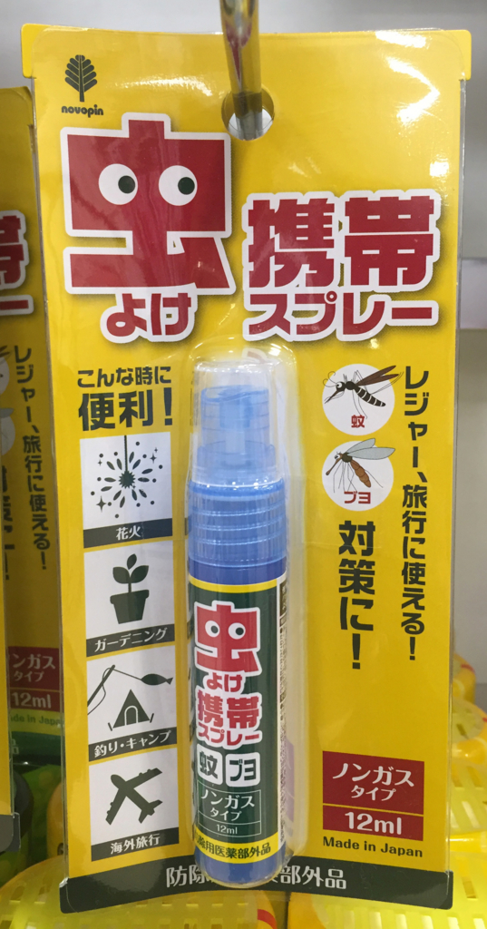 【とっさの蚊やブヨ対策に】持ち運びに便利な携帯型虫除けスプレー