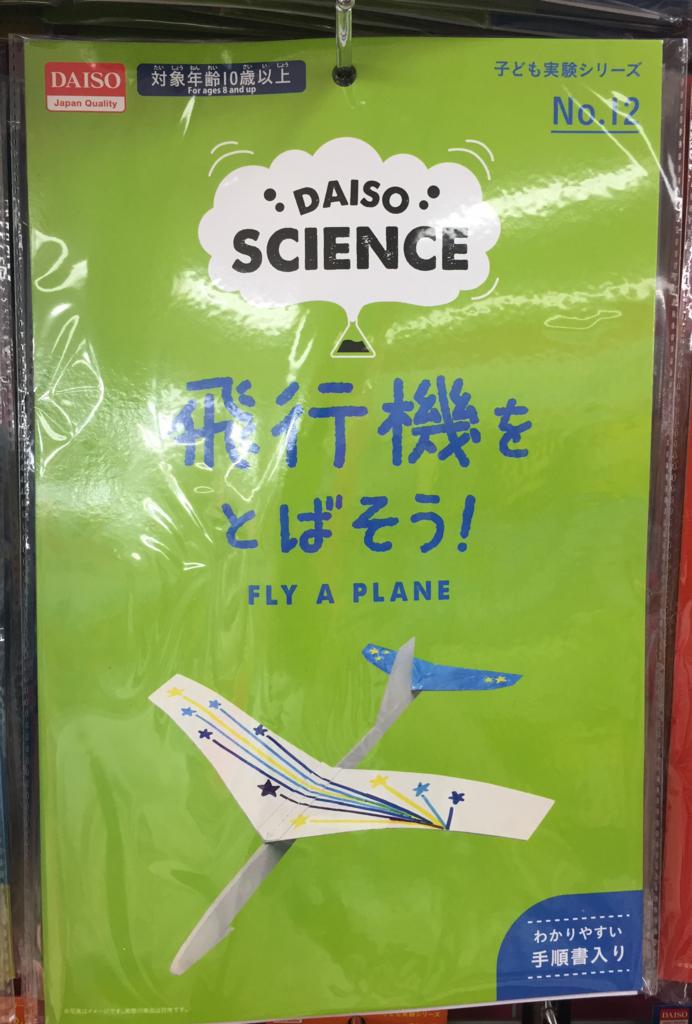 f飛行機をとばそう