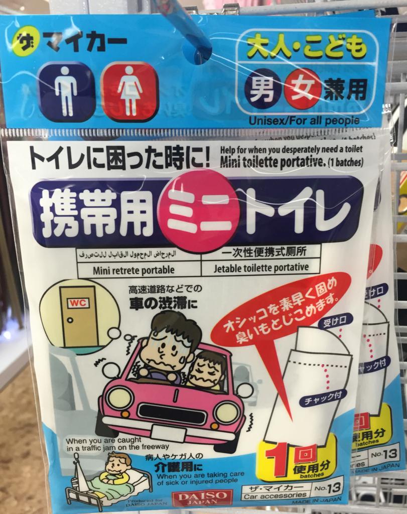 緊急・非常事態に大活躍!携帯用簡易トイレセット