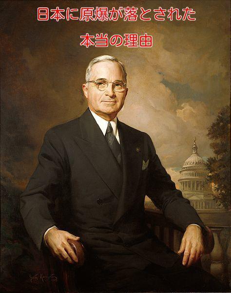 驚愕!日本(広島・長崎)に原爆が落とされた本当の理由‐私が思う2×2×2=最悪の核世界