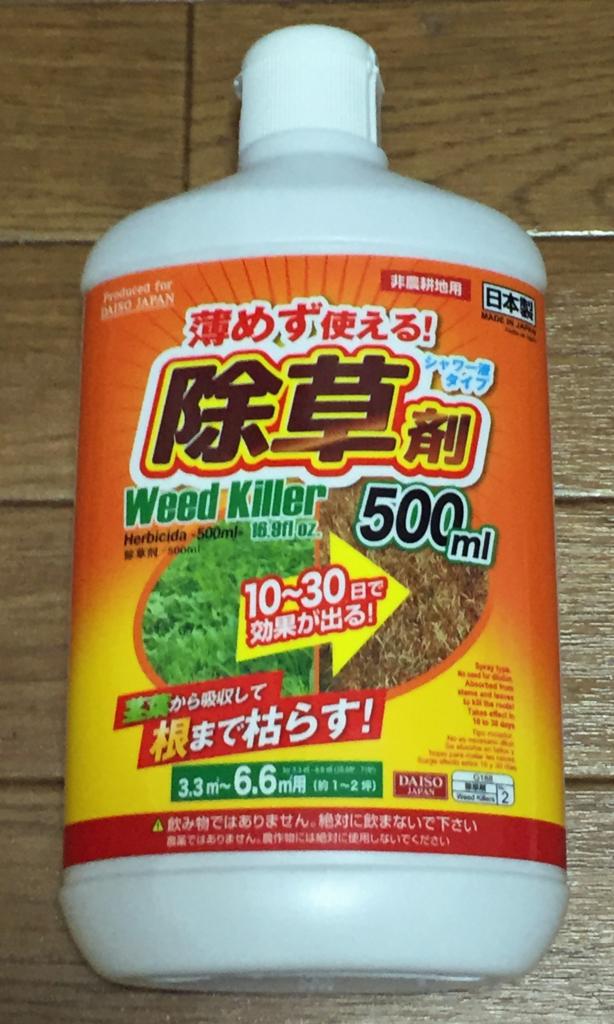 庭の雑草対策に効果抜群!薄めず使える百均一の除草剤