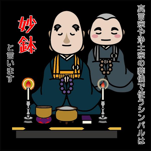 真言宗や浄土宗の葬儀で使うシンバルは「妙鉢」と言います