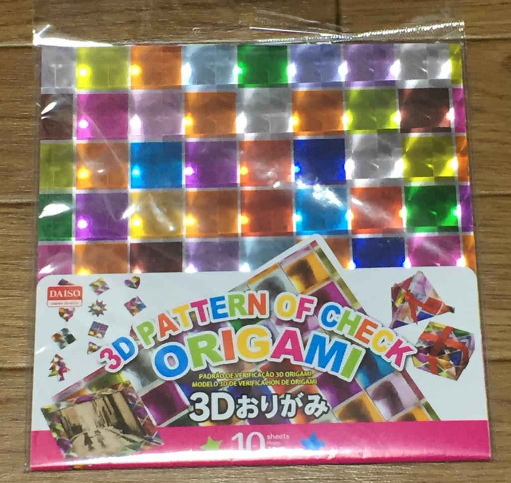 キラキラのホログラム折り紙で遊ぼう!