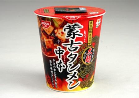 日清食品 蒙古タンメン