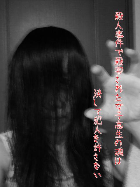 【殺人事件】殺害された女子高生の魂は決して犯人を許さない!