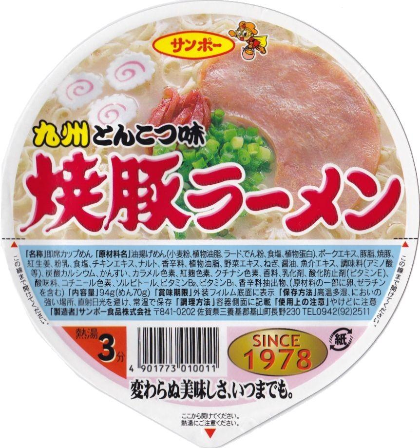 サンポー食品 焼豚ラーメン