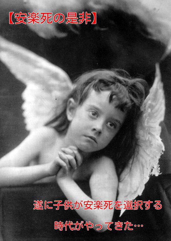 【安楽死の是非】遂に子供が安楽死を選択する時代がやってきた(ベルギー)