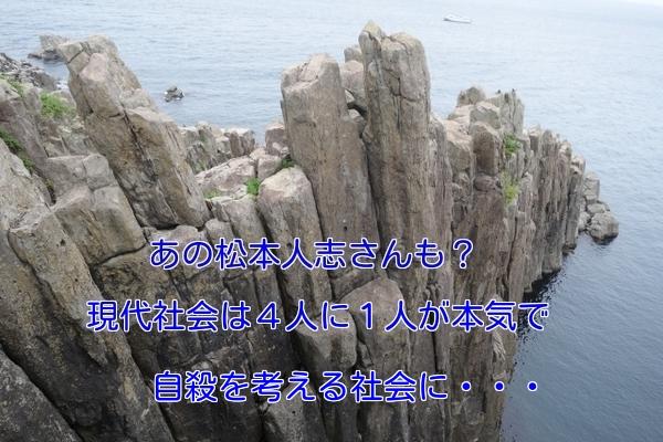 福井県坂井市東尋坊