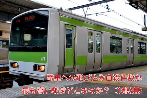 電車への飛び込み自殺件数が最も高い駅はどこなのか?(1都3県)