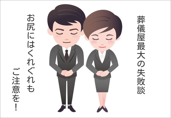 【葬儀屋最大の失敗談】お尻にはくれぐれもご注意を!