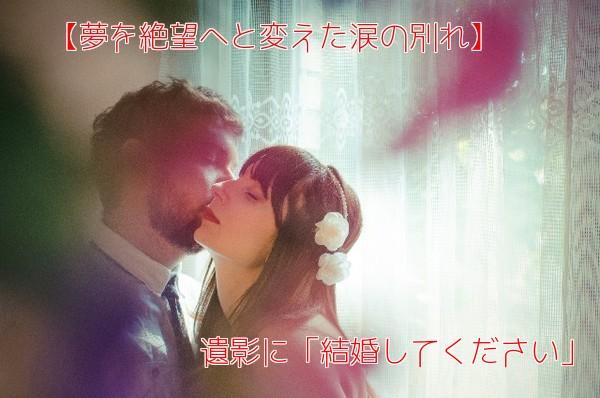 【夢を絶望へと変えた涙の別れ】遺影に「結婚してください」-福岡保育士刺殺