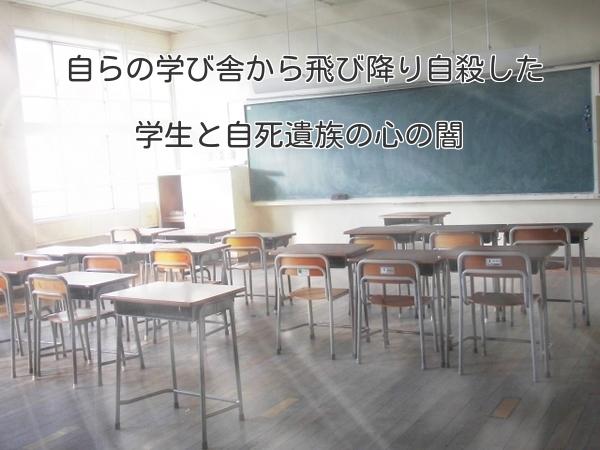 自らの学び舎から飛び降り自殺した学生と自死遺族の心の闇