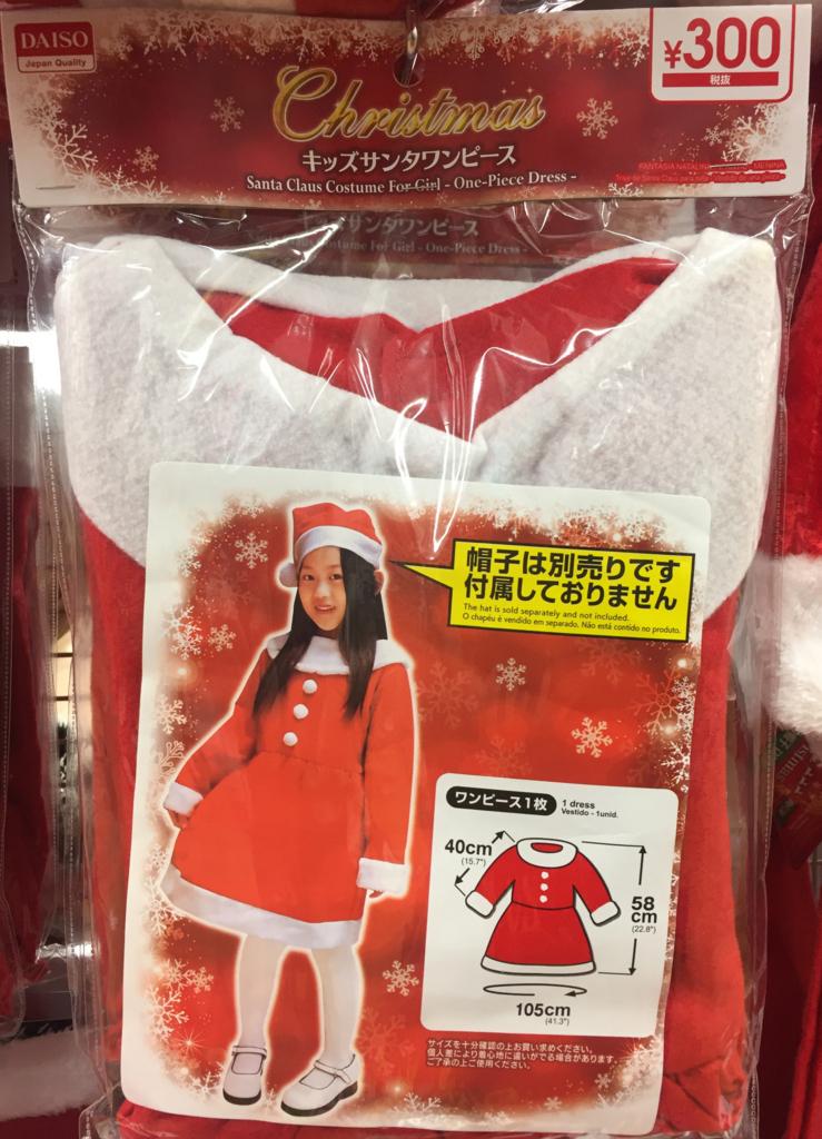 サンタクロースの衣装 子供用
