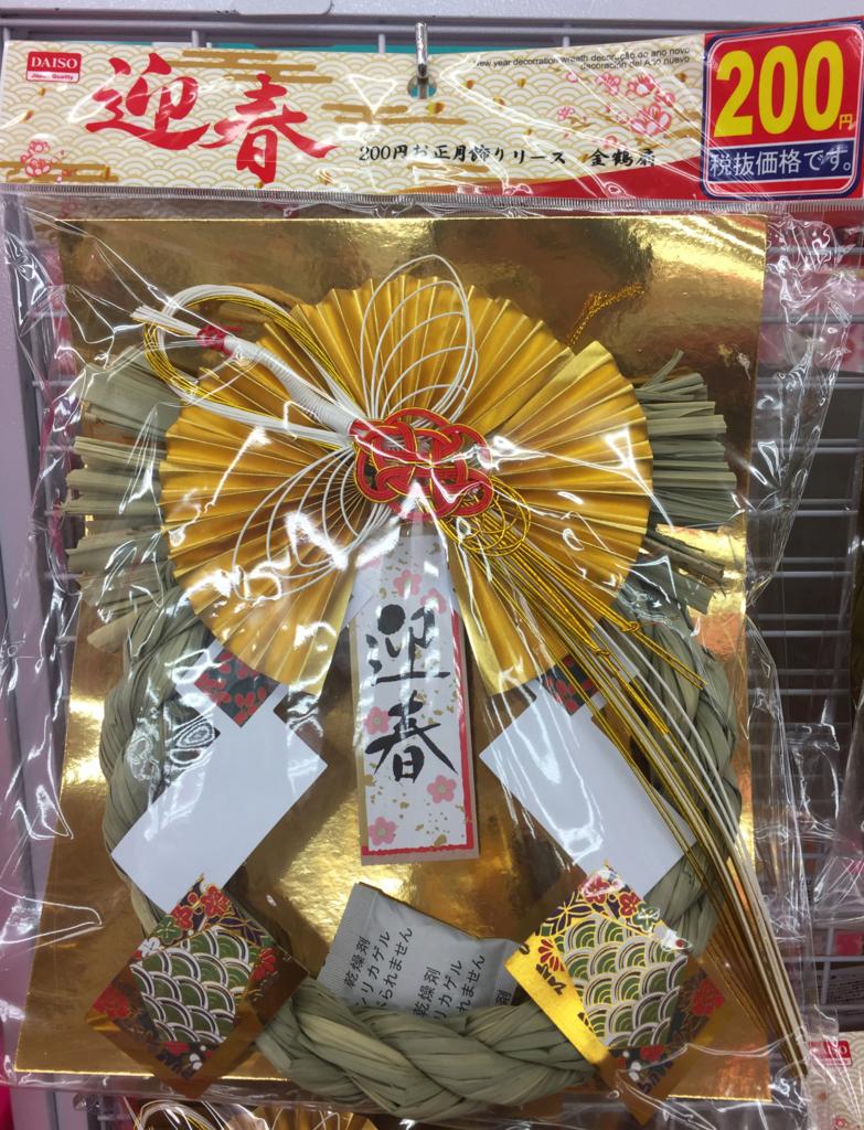 お正月の玄関用迎春飾り(しめ縄・水引き・リース)